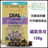 *WANG*岦歐ZEAL紐西蘭天然寵物食品《福氣魚皮》125g