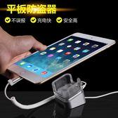 防盜器展示架 平板防盜器ipad展示架托蘋果手機體驗充電展架鎖電腦報警器支架座 1色