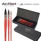 『ART小舖』da Vinci德國達芬奇&黃曉惠 親筆簽名 限量水彩畫筆套組 單組