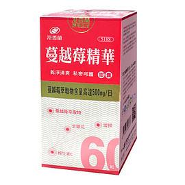 港香蘭 蔓越莓精華膠囊 60粒【德芳保健藥妝】