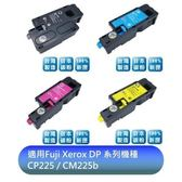 【新風尚潮流】 傳揚 Fuji Xerox DP CP225 CM225b 台製日本巴川相容碳粉匣 CP225