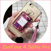 【萌萌噠】ASUS ZenFone 4 Selfie Pro (ZD552KL) 創意流沙香水瓶保護殼 水鑽閃粉亮片軟殼 手機殼 掛繩