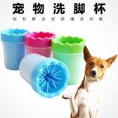 寵物狗狗洗腳杯神器貓咪洗爪器狗爪子清潔用品 全館免運