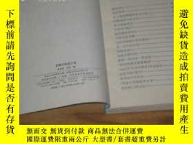 二手書博民逛書店罕見我眼中的劉少奇Y13895 郭思敏 等 河北人民出版社 出版