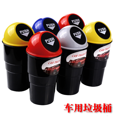 車用垃圾桶 車用垃圾桶 汽車用品雜物桶 莎瓦迪卡