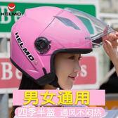 店長推薦 機車頭盔男女半盔覆式四季通用電瓶安全帽輕便夏季