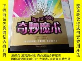 二手書博民逛書店隨手可變的罕見奇妙魔術Y216550 寧平,王勇編著 上海科學技