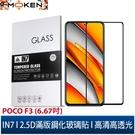 【默肯國際】IN7 POCO F3 (6.67吋) 高清 高透光2.5D滿版9H鋼化玻璃保護貼 疏油疏水 鋼化膜