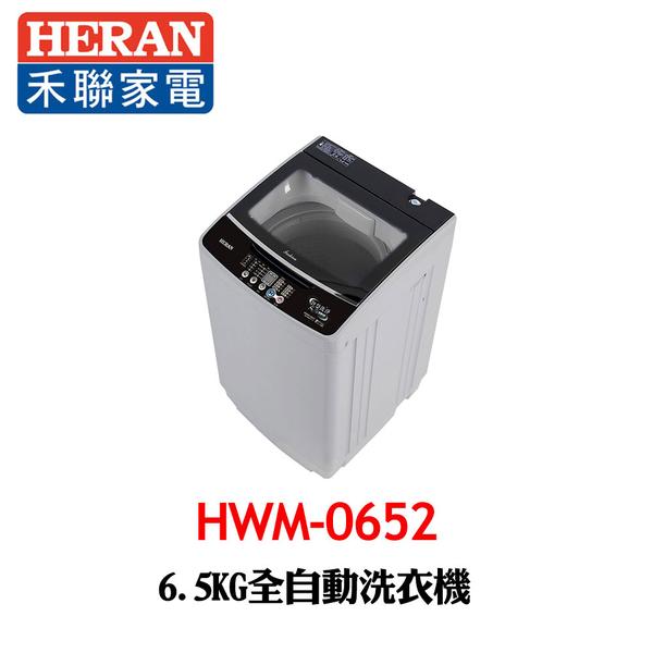 【HERAN 禾聯】6.5KG全自動洗衣機 HWM-0652