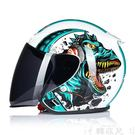 頭盔 坦克頭盔男摩托車安全帽四季通用半盔電動車電瓶車女 韓菲兒