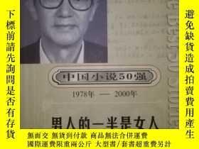 二手書博民逛書店罕見中國小說50強(1978---2000年):男人的一半是女人