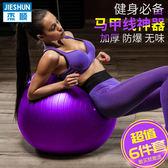 杰順加厚防爆瑜伽球健身球兒童孕婦分娩球瑜珈球運動球平衡波速球  QM 晴光小語