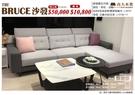 直人木業- BRUCE 設計師款訂製沙發...