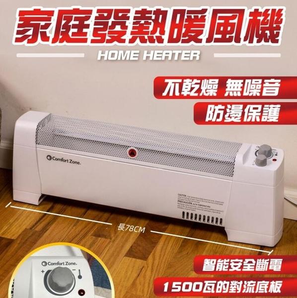 現貨快出 暖風機 踢腳線取暖器石墨烯電暖器家用節能地暖加濕暖氣片智慧電暖氣