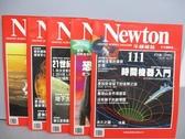 【書寶二手書T1/雜誌期刊_PAA】牛頓_111~120期間_共5本合售_時間機器入門