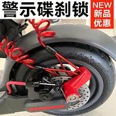 電動滑板車鎖密碼鎖希洛普電動車防盜警示鎖自行車碟剎鎖配件 格蘭小鋪