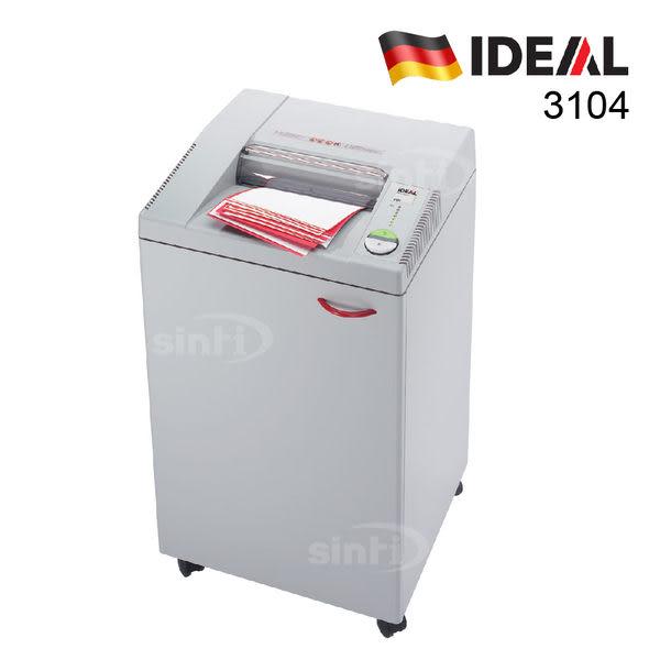 【免運】IDEAL 3104 德國原裝進口碎紙機 (短碎) / (細碎)