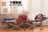 折疊椅 折疊床午睡床單人午休床辦公室睡躺椅單人床簡易床行軍床便攜醫院