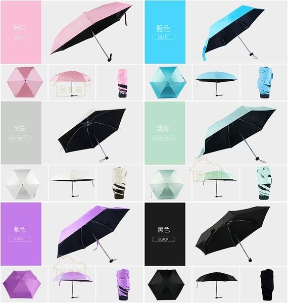 【居美麗】迷你遮陽傘超迷你口袋傘 膠囊傘 防曬袖珍傘 5折傘馬卡龍晴雨兩用傘抗UV黑膠雨傘陽傘