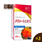 菁禾GENHAO日本樂清軟膠囊60粒3盒 紅花籽油