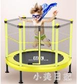 蹦蹦床 家用小孩帶護網室內寶寶彈跳床嬰兒兒童蹦床彈跳床小型跳跳床 KV1746 『小美日記』