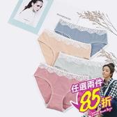 任選2件85折內褲可愛日系純色純棉小性感蕾絲無痕螺紋內褲【03N-G0109】