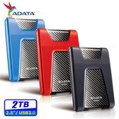 [富廉網] 威剛 ADATA  HD650 2TB USB3.0 2.5吋行動硬碟