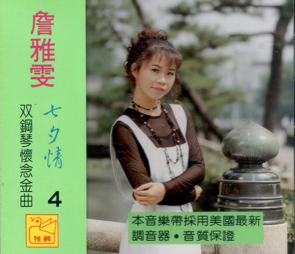 詹雅雯 双鋼琴懷念金曲 第4集 CD (音樂影片購)