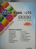 【書寶二手書T9/電腦_YDL】Visual Basic 2010 學習範本_吳明哲、何嘉益_附光碟