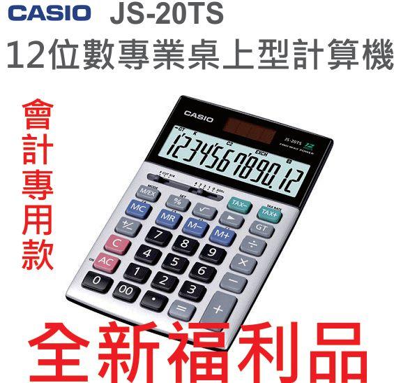 CASIO 卡西歐 JS-20TS 12位數專業桌上型計算機