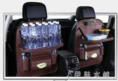 汽車座椅背收納袋掛袋多功能桌儲置物袋車內裝飾用品igo   伊鞋本鋪