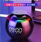 無線藍芽音箱迷你時鐘小鬧鐘3D環繞大音量插卡家用隨身便攜式小 聖誕節全館免運