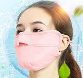防曬口罩女夏防紫外線遮陽薄款露鼻透氣洛麗的雜貨鋪