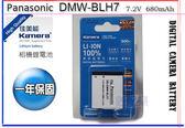 數配樂 佳美能 Panasonic DMW-BLH7E 鋰電池 相容原廠 相機 電池 充電器 BLH7E GM1 BLH7 顯示電量