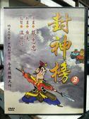 影音專賣店-Y28-100-正版DVD-動畫【封神榜2】-國語發音