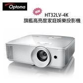 預購 Optoma 奧圖碼 HT32LV-4K 4K旗艦家庭娛樂投影機【公司貨保固+免運】