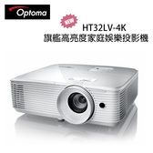 Optoma 奧圖碼 HT32LV-4K 4K旗艦家庭娛樂投影機【公司貨保固+免運】