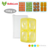 BeBeLock 副食品連裝盒150g(4格)(顏色採隨機出貨)