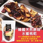 韓國天然原味水蜜桃乾/包