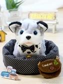 電動毛絨玩具狗狗會唱歌會叫動物有聲會動仿真走路小狗 『洛小仙女鞋』YJT