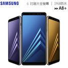 Samsung Galaxy A8+ 64G 6.0吋超大全螢幕美拍奇機(SM-A730)◆贈Samsung美拍握把