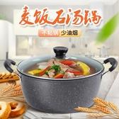 麥飯石湯鍋不粘鍋家用燃氣電磁爐通用煮鍋拉面鍋雙耳熬湯煮面小鍋 WJ3C數位百貨