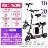 鋰電池電動滑板車成人摺疊代駕兩輪代步車迷你電動車電瓶車 220vNMS名購居家