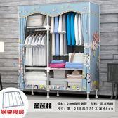 好康降價一天-簡易衣櫃布藝收納櫃子臥室衣櫥儲物櫃布衣櫃簡約現代經濟型組裝RM