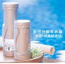 TIC – 旅行分裝收納罐 (沐浴+保養超值組)