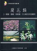 (二手書)李哖教授著作論叢(二):蘭花類