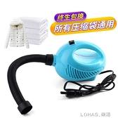 電泵壓縮袋抽氣專用電動吸氣泵抽氣筒收納袋抽氣泵真空抽氣機通用 樂活生活館