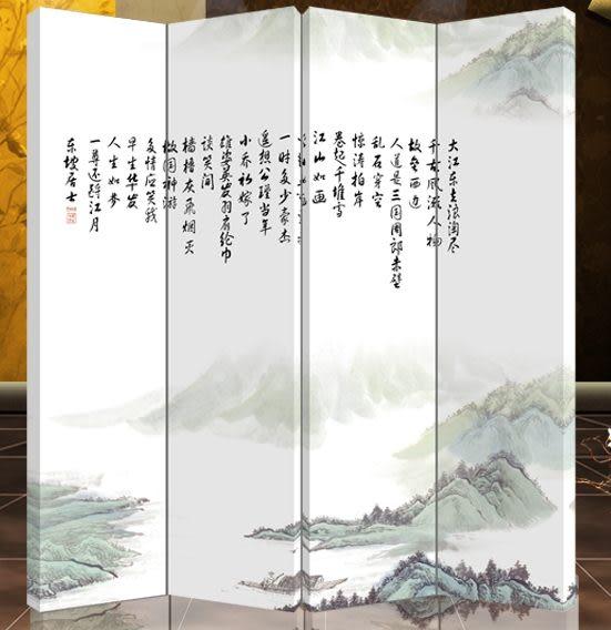 四扇屏風-山水畫411