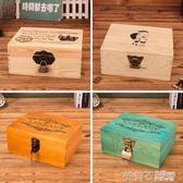 復古收納盒實木桌面儲物做舊木盒子帶鎖木制家用零錢盒歐式證件盒 茱莉亞嚴選