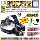 27022-137-柚柚的店 【L2頭腰兩用燈2000mAh配套】CREE XM-L2強光魚眼手電筒